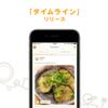 料理の追体験を実現する「タイムライン」のデザイン