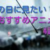 雨の日こそみたい梅雨の時期にオススメのアニメ4選!