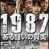 『1987、ある闘いの真実』@シネマート新宿(18/09/11(tue)鑑賞)