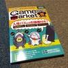 今日の雑記。ゲームマーケット2018春のカタログを買ってきた!ほか