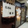 味処あずまの豚丼@札幌