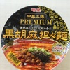 カップ麺「中華三昧PREMIUM 黒胡麻担々麺」を食べてみました