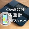 【家電】OMRONの体重計カラダスキャンで自分の状態を確認してみた【HBF-256T-BK使用レビュー】