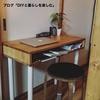 IKEAの500円「脚」が取り付けられる収納付きのテーブル「天板」をDIY!