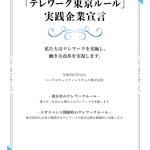 「テレワーク東京ルール」実践企業宣言に登録されました。