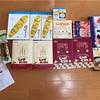 北海道限定土産 銘菓 復興福袋 コロナ 在庫処分食品は最高だった!