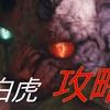 【攻略】仁王2 〜1人で倒す!ボス「白虎」攻略方法〜