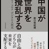 新型コロナウイルスが「見立て」を全て変えてしまう可能性も…:読書録「中国が世界を撹乱する」