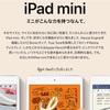 新型!iPad mini2019の特徴5選!〜Apple信者がわかりやすく簡単に解説!〜