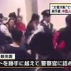 日本の空港で大暴れの中国人、自分の国でもアバレたらどうだ。