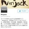 忍びの筆文字が採用!Ninjackのツイッター背景!