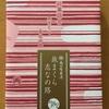【お土産】愛知県旅行のお土産です。