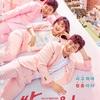 U-NEXT(ユーネクスト)で韓国ドラマ「サム、マイウェイ」が独占配信開始!でもとりあえず「おっさんずラブ」を見て欲しい