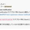 capistrano-releases-notificationでデプロイ周りのチーム内コミュニケーションが改善した話