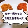 Lチキ当たった!「旨塩」と「旨辛」を食べ比べてみた【実食レビュー】