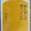 日本共産党は朝鮮戦争に参戦していた。