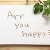 幸せはどうすれば計ることができるでしょうか?
