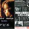 """<span itemprop=""""headline"""">映画「デビル」(1997)ハリソン・フォード、ブラッド・ピット共演。</span>"""