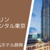 【人気ホテル辞典】マンダリン オリエンタル 東京 ミシュラン星付きのレストランが三つもある五つ星ホテル