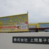 【雨の沖縄旅行でも楽しめる】上間菓子店(スッパイマン工場)