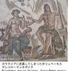 ガラテイア1 名が通ったニンフを取り上げるシリーズの2回目としてとりあげるのはガラテイア.大地の女神ガイアと原初の海神ポントスの息子ネーレウスを父に持ち,ティターン12神の直接の血を引くオーケアニデス・ドーリスを母とするネーレイデスの一人.ニンフの一人とされるのが一般的ですが,静かな海の女神として扱われることも.キュクロープスのポリュペーモスに恋慕され,アーキスと恋におちる物語でよく知られています.