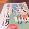 【健康】「頭痛女子のトリセツ」が当たりすぎてびっくり!!