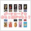 【ダーツ初心者必見】ダーツカードは何ができる?ダーツカードを作るメリットと注意点をご紹介!