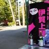 🐱👤未だイメージが湧かない伊賀上野フォトコンテスト