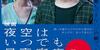 【日本映画】「映画 夜空はいつでも最高密度の青色だ〔2017〕」ってなんだ?