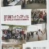 わが趣味活動(34)      2017第28回浜松フォトフェスティバル参加・出展