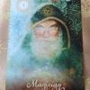 今日のカード Magician