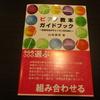 ピアノ&音楽教室ブログVol.48 「便利な本を発見!」