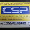 CSP(9740)の株主優待
