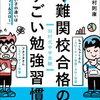 【父読書】「難関校合格のすごい勉強習慣」西村則康
