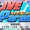 「LIVE Parade」開催!pt報酬に専用衣装「デイバイデイ・プレゼント」が登場