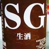 SG 姿 Premium 2020 生酒