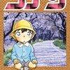 【2015年読破本157】名探偵コナン 87 (少年サンデーコミックス)