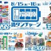 デザイン 冷蔵庫満タンチャージ コーヨー 8月115日号
