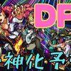 【モンスト】デビルズパンクインフェルノ!獣神化は来年!?