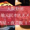 【大阪野田】地元民が本気でオススメする居酒屋(夜ご飯)〜17選〜