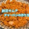 卵をよく絡ませろ!簡単な納豆キムチチャーハンの作り方(レシピ)