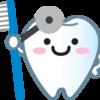 歯医者に行って「なんでこんなシステム?!」と思う