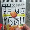 コイケヤの「罪なきからあげ」を食べてみた・・・そのお味は・・・