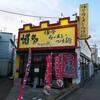【5月29日閉店】「台湾まぜそば」フジヤマ55 金沢藤江店