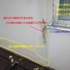 雨洩り修理(モルタル外壁ひび割れコーキング)