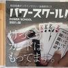 パワスクVol.2要約〜よかったブログ839日目〜