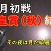 11月初戦 天皇賞秋参戦!