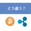ビットコイン(bitcoin)とリップル(Ripple)の4つの違いとは?