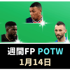 【ウイイレ2021 FP】フィジカル超強化 ムバッペ 爆誕【週間FP 1月14日】