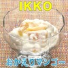 【ノンストップ】7/6  IKKOさん「おかえりマンゴ―」の作り方 #ヨーグルトアレンジレシピ #ヨーグルトxドライマンゴー